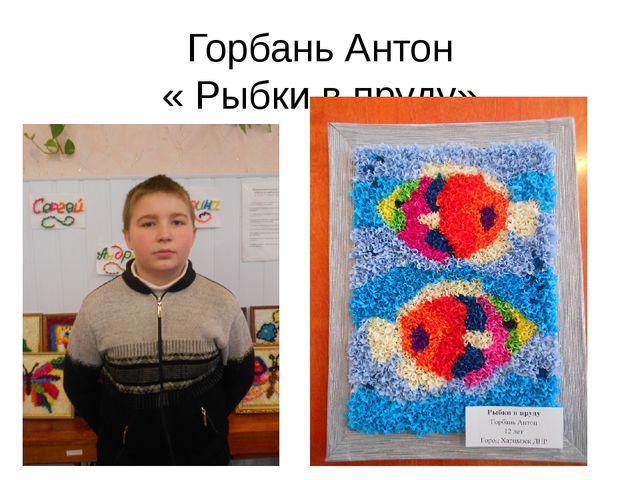Горбань Антон « Рыбки в пруду»
