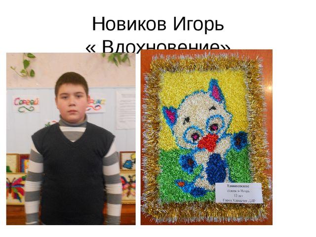 Новиков Игорь « Вдохновение»