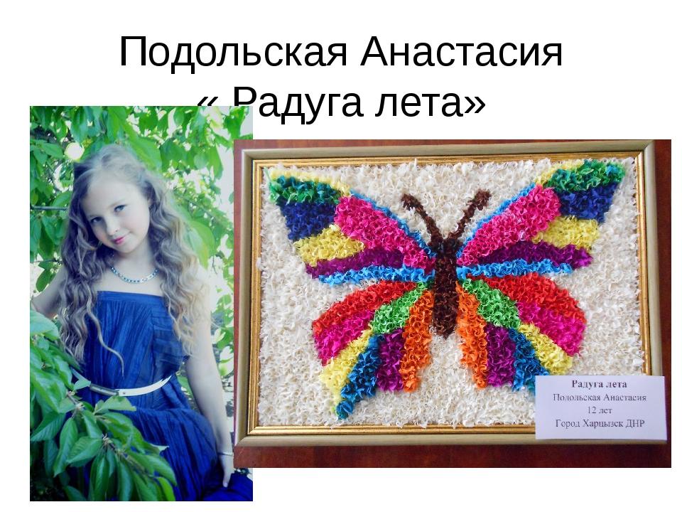 Подольская Анастасия « Радуга лета»