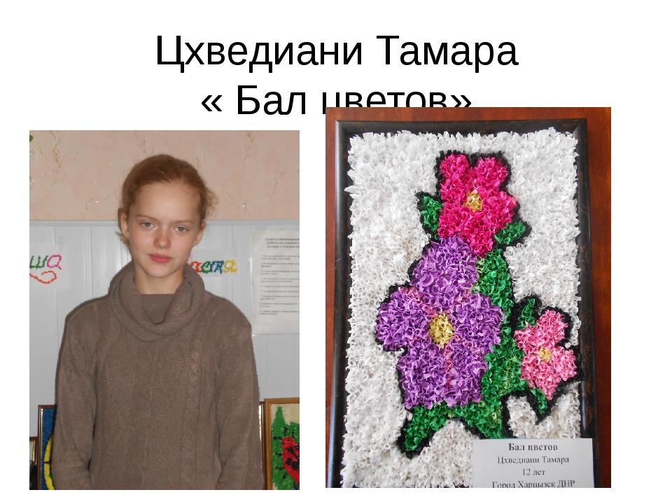 Цхведиани Тамара « Бал цветов»