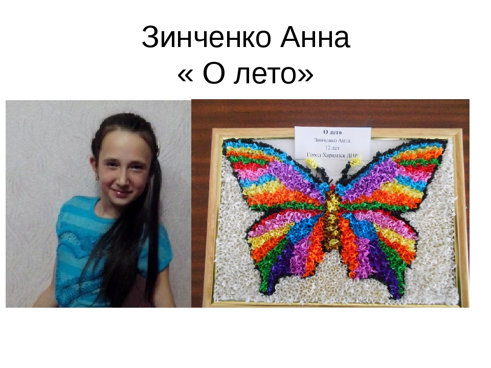 Зинченко Анна « О лето»