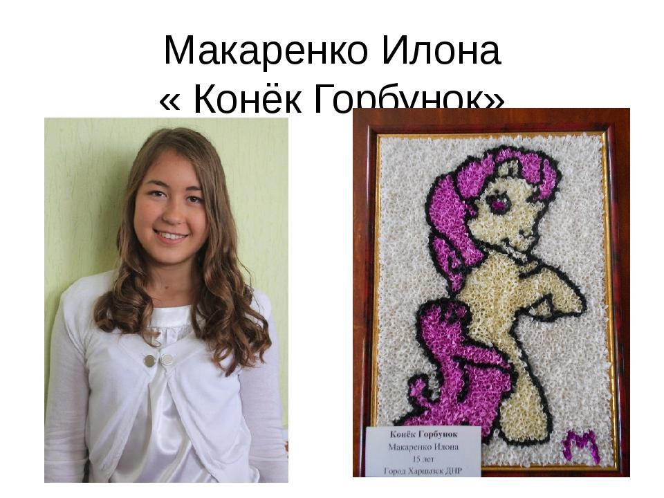 Макаренко Илона « Конёк Горбунок»