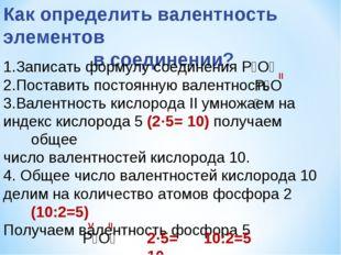 Как определить валентность элементов в соединении? 1.Записать формулу соедине