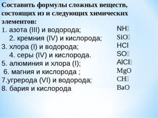 Составить формулы сложных веществ, состоящих из и следующих химических элемен