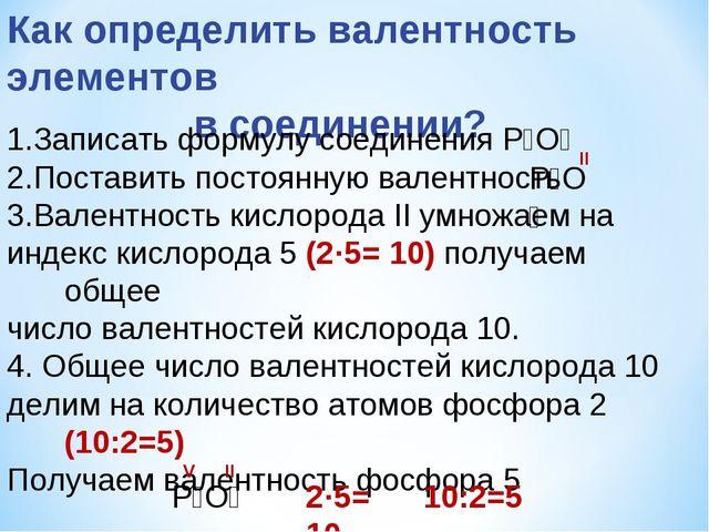 Как определить валентность элементов в соединении? 1.Записать формулу соедине...