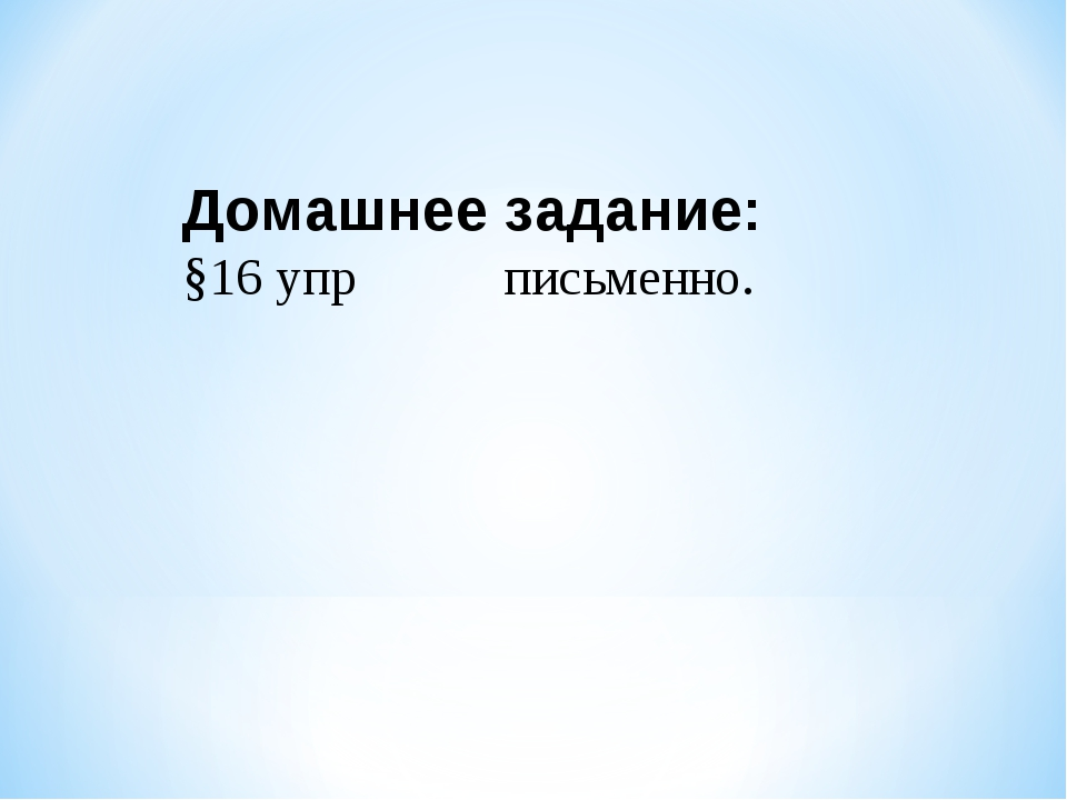 Домашнее задание: §16 упр письменно.
