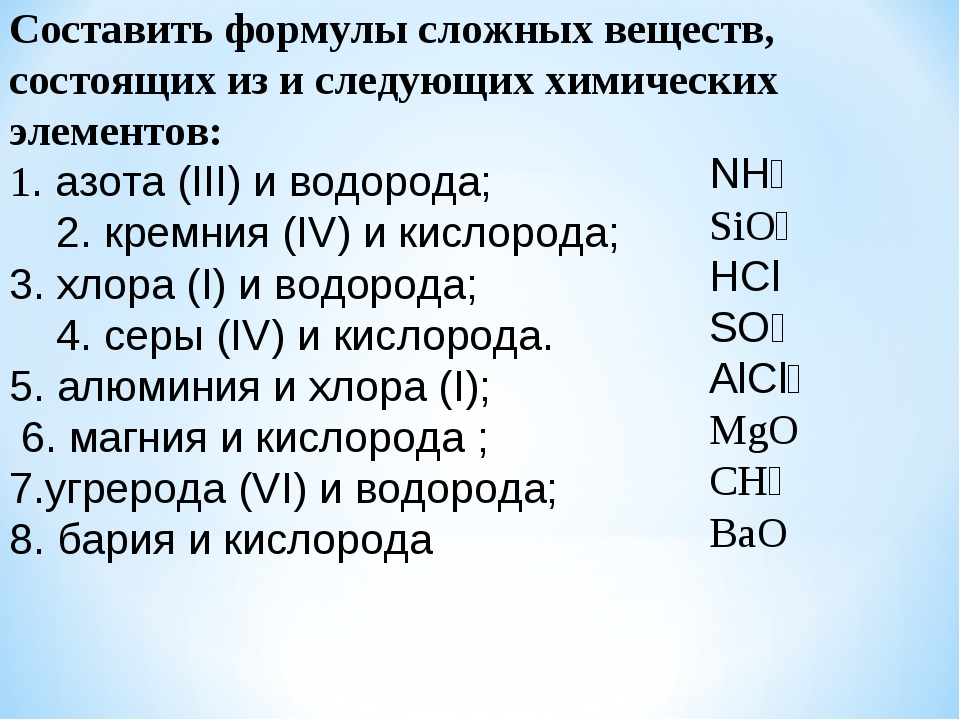 Составить формулы сложных веществ, состоящих из и следующих химических элемен...