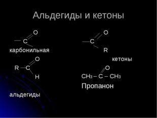 Альдегиды и кетоны О С карбонильная O R C Н альдегиды О С R кетоны О СН3 – С