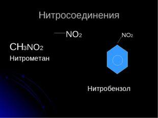 Нитросоединения NO2 NO2 СН3NO2 Нитрометан Нитробензол