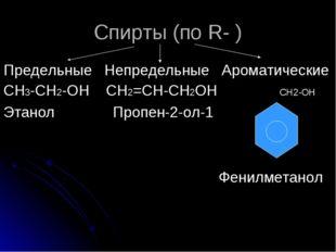 Спирты (по R- ) Предельные Непредельные Ароматические СН3-СН2-ОН СН2=СН-СН2ОН