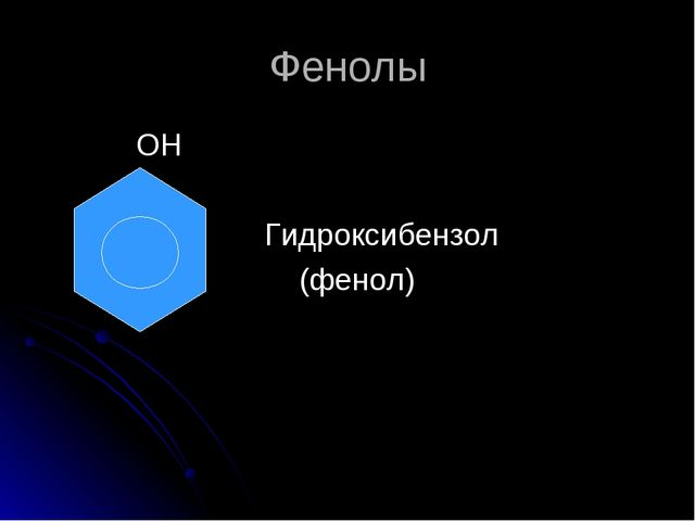 Фенолы ОН Гидроксибензол (фенол)