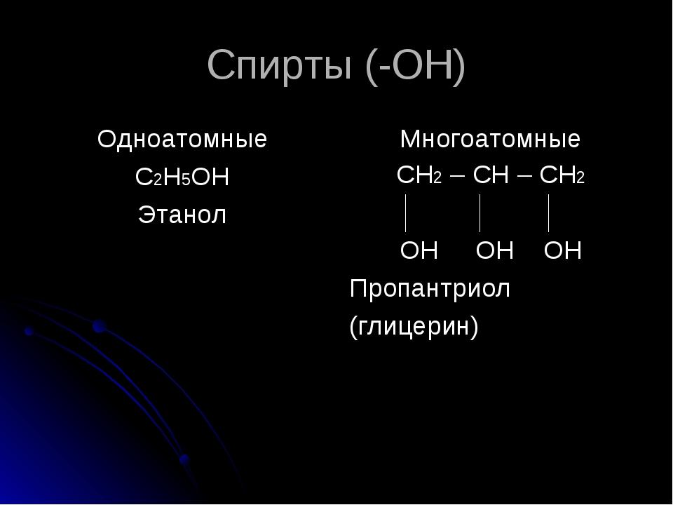 Спирты (-ОН) Одноатомные С2Н5ОН Этанол Многоатомные СН2 – СН – СН2 ОН ОН ОН П...