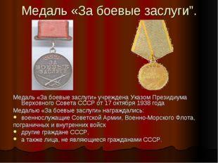 """Медаль «За боевые заслуги"""". Медаль «За боевые заслуги» учреждена Указом Прези"""