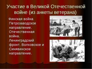 Участие в Великой Отечественной войне (из анкеты ветерана) Финская война Петр