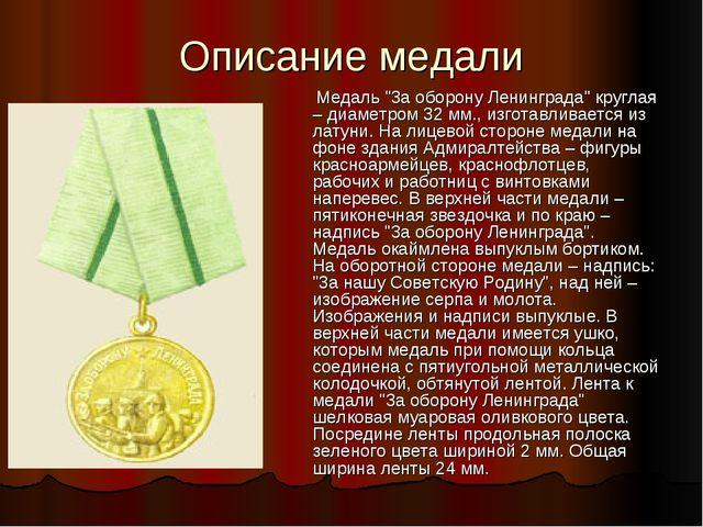 """Описание медали Медаль """"3а оборону Ленинграда"""" круглая – диаметром 32 мм., из..."""
