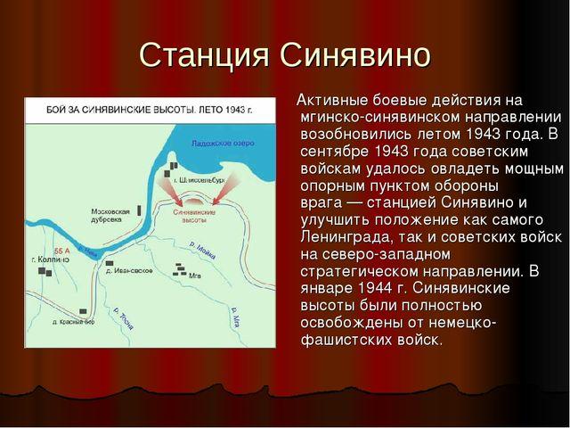 Станция Синявино Активные боевые действия на мгинско-синявинском направлении...
