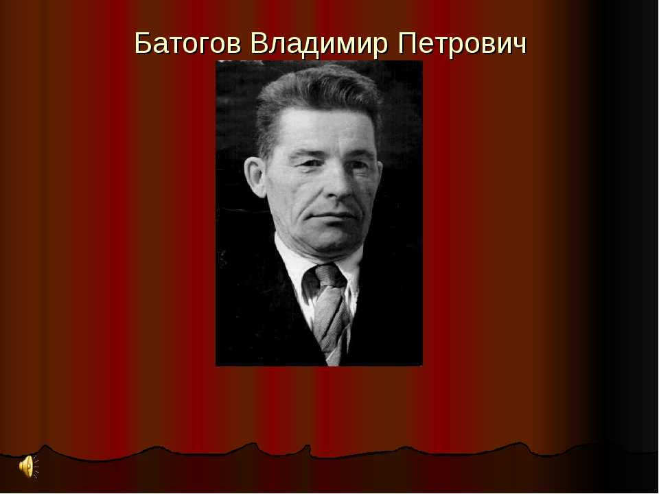 Батогов Владимир Петрович