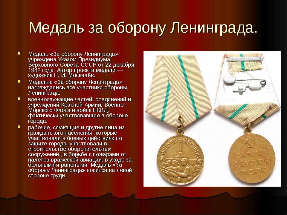 Медаль за оборону Ленинграда. Медаль «За оборону Ленинграда» учреждена Указом...