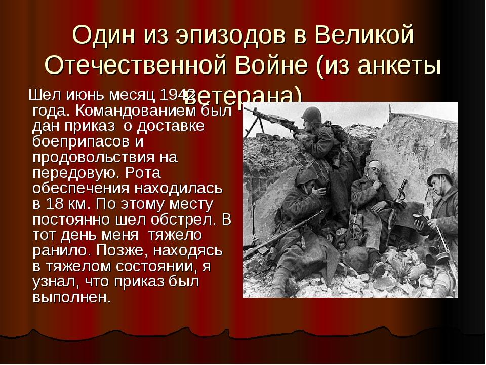 Один из эпизодов в Великой Отечественной Войне (из анкеты ветерана) Шел июнь...