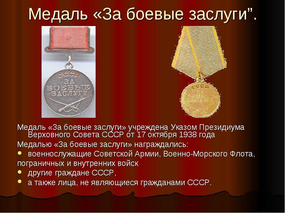 """Медаль «За боевые заслуги"""". Медаль «За боевые заслуги» учреждена Указом Прези..."""