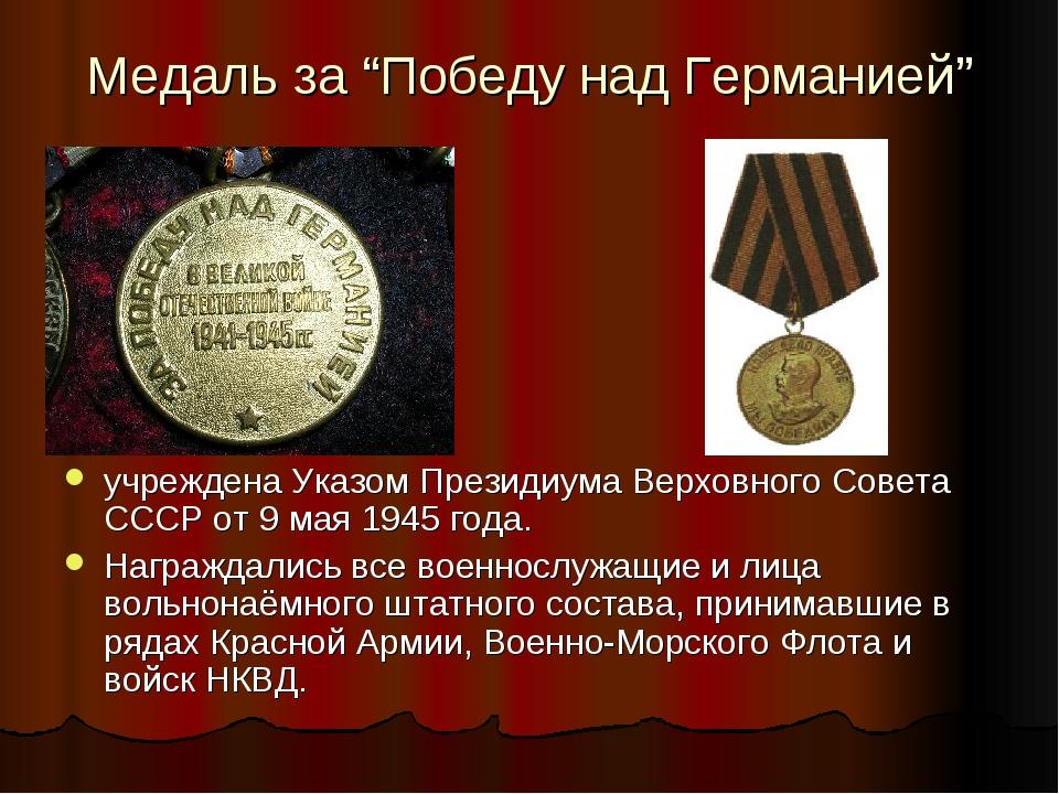 """Медаль за """"Победу над Германией"""" учреждена Указом Президиума Верховного Совет..."""