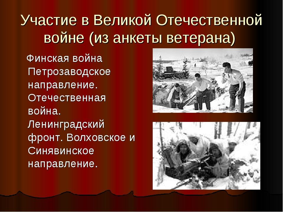 Участие в Великой Отечественной войне (из анкеты ветерана) Финская война Петр...