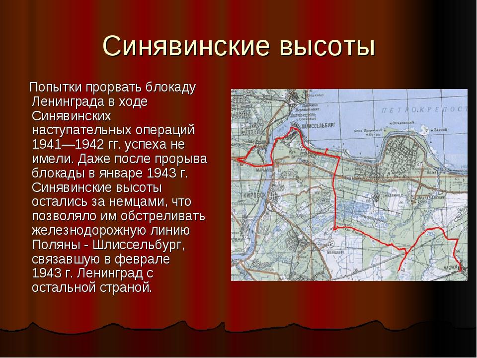 Синявинские высоты Попытки прорвать блокаду Ленинграда в ходе Синявинских нас...