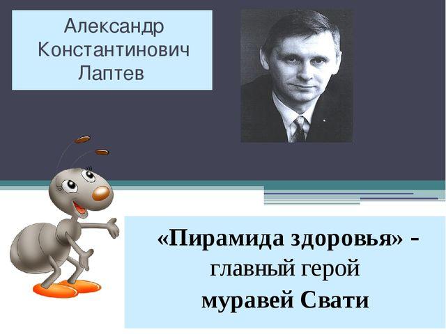 Александр Константинович Лаптев «Пирамида здоровья» - главный герой муравей С...