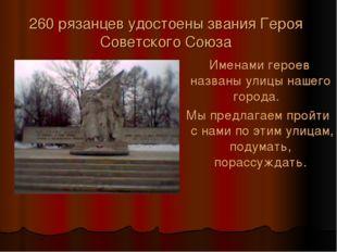 260 рязанцев удостоены звания Героя Советского Союза Именами героев названы у
