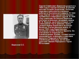 Сергей Семёнович Бирюзов родился в 1904 году в городе Скопине. В раннем детст
