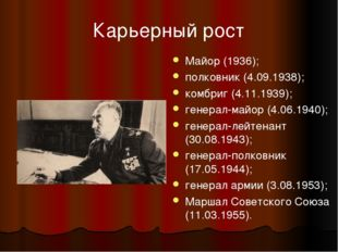 Карьерный рост Майор (1936); полковник (4.09.1938); комбриг (4.11.1939); гене