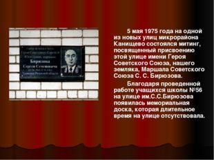 5 мая 1975 года на одной из новых улиц микрорайона Канищево состоялся митин