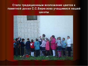 Стало традиционным возложение цветов к памятной доске С.С.Бирюзова учащимися