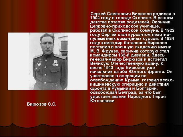 Сергей Семёнович Бирюзов родился в 1904 году в городе Скопине. В раннем детст...