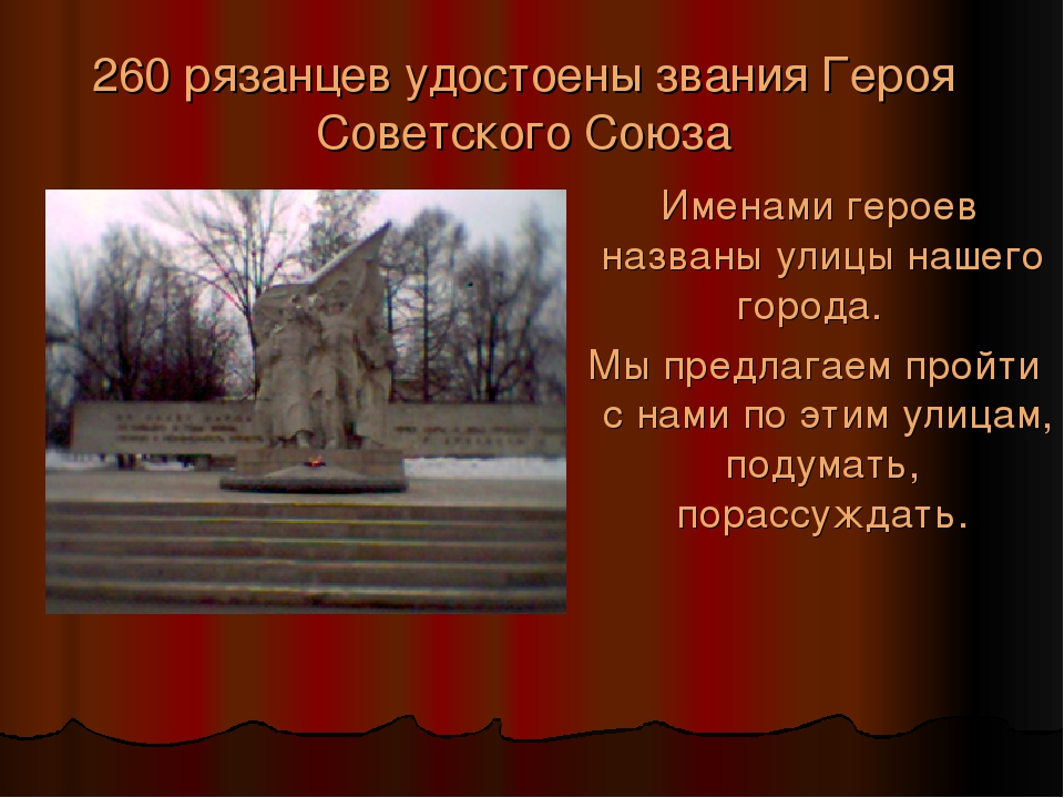 260 рязанцев удостоены звания Героя Советского Союза Именами героев названы у...