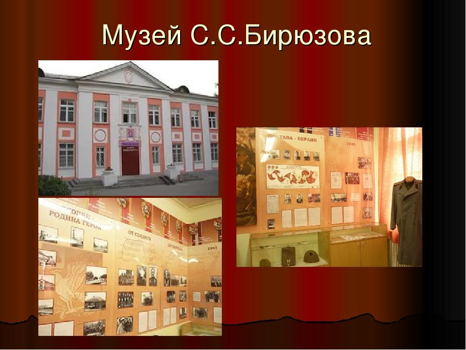 Музей С.С.Бирюзова