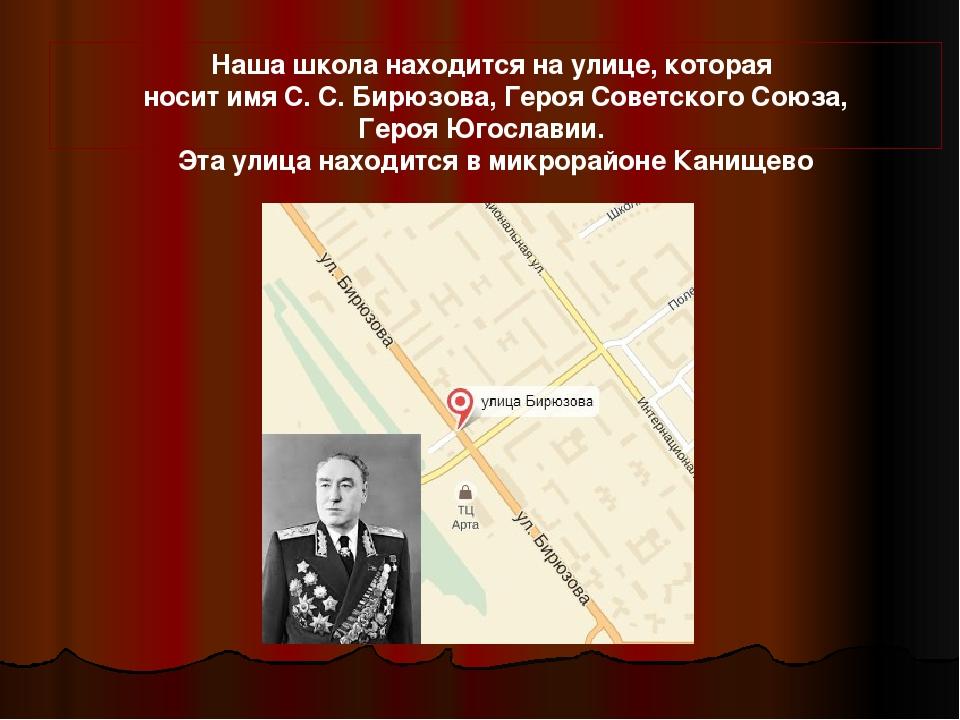 Наша школа находится на улице, которая носит имя С. С. Бирюзова, Героя Советс...