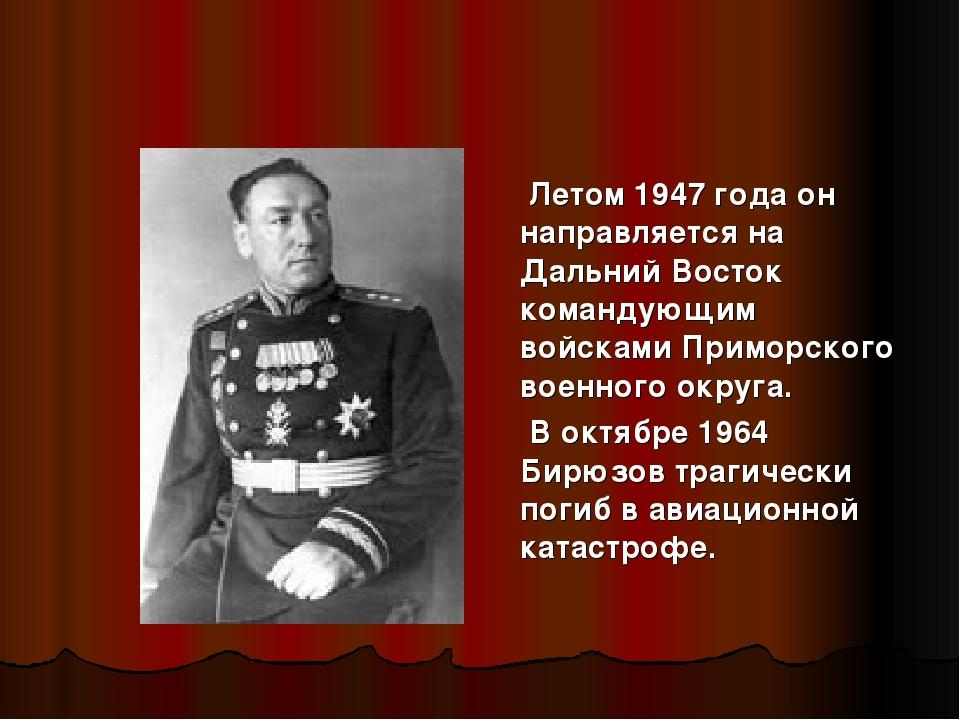 Летом 1947 года он направляется на Дальний Восток командующим войсками Примо...