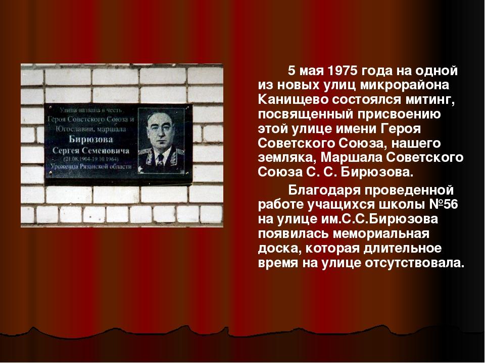 5 мая 1975 года на одной из новых улиц микрорайона Канищево состоялся митин...