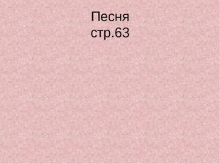 Песня стр.63