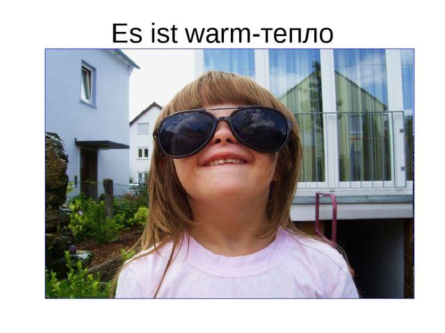 Es ist warm-тепло