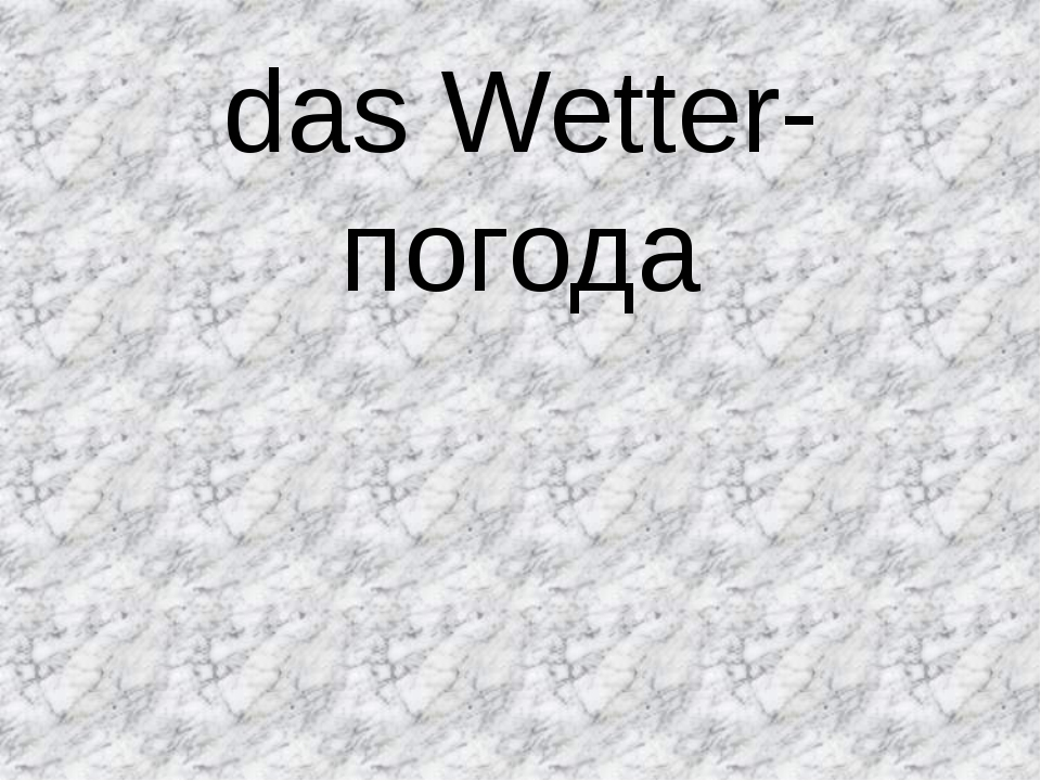 das Wetter-погода