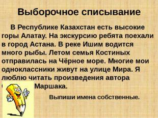 Выборочное списывание В Республике Казахстан есть высокие горы Алатау. На экс
