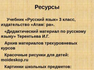 Ресурсы Учебник «Русский язык» 3 класс, издательство «Атамұра». «Дидактически
