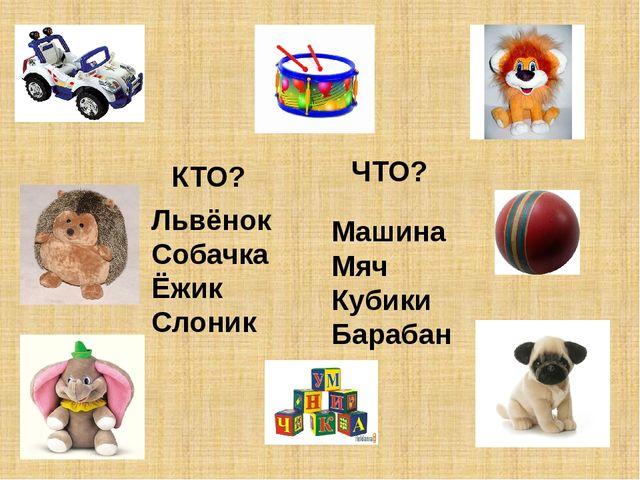 Львёнок Собачка Ёжик Слоник Машина Мяч Кубики Барабан КТО? ЧТО?