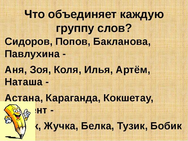 Что объединяет каждую группу слов? Сидоров, Попов, Бакланова, Павлухина - Аня...