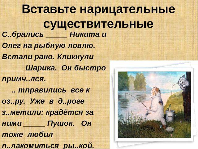 Вставьте нарицательные существительные С..брались _____ Никита и Олег на рыбн...