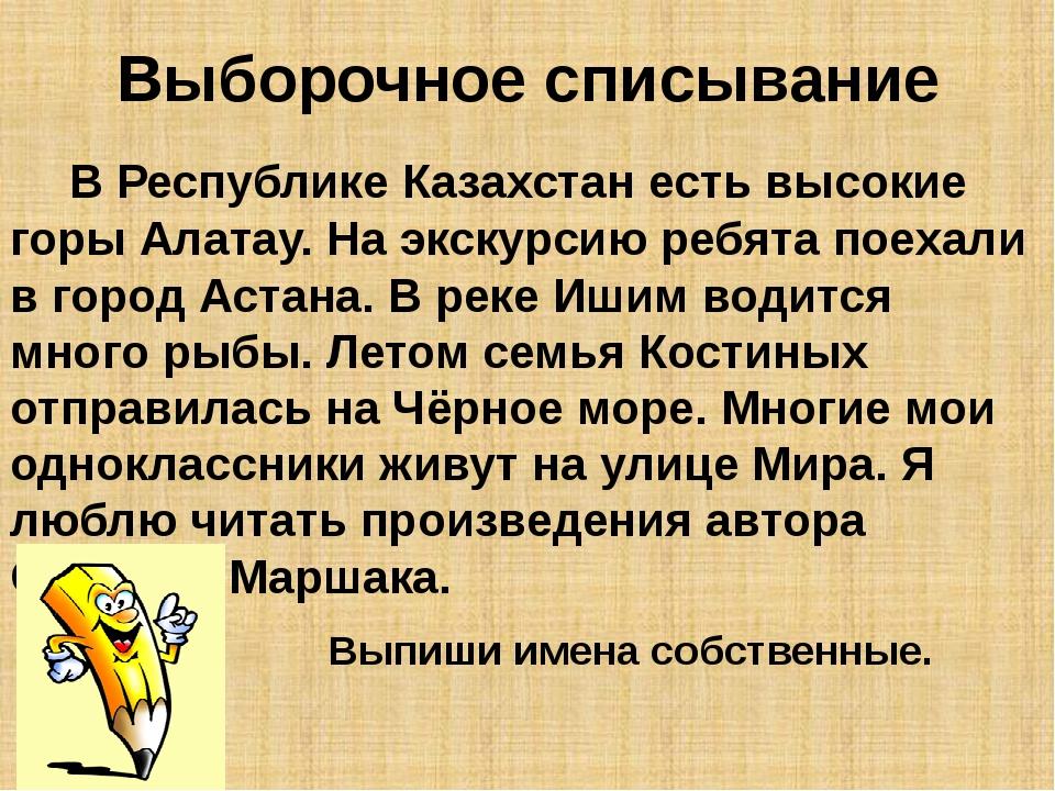 Выборочное списывание В Республике Казахстан есть высокие горы Алатау. На экс...