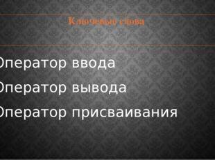 Ключевые слова Оператор ввода Оператор вывода Оператор присваивания