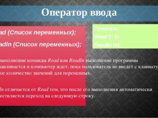 Оператор ввода Read (Список переменных); Readln (Список переменных); При выпо